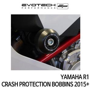 야마하 R1 프레임슬라이더 BOBBINS 2015+ 에보텍