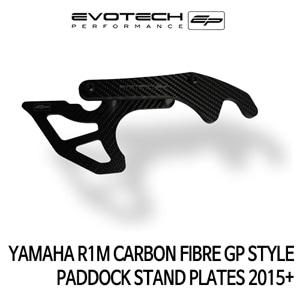야마하 R1M CARBON FIBRE GP STYLE PADDOCK STAND PLATES 2015+ 에보텍