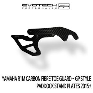야마하 R1M CARBON FIBRE TOE GUARD-GP STYLE PADDOCK STAND PLATES 2015+ 에보텍