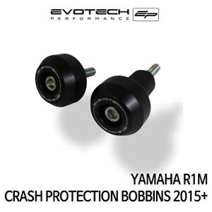 야마하 R1M 프레임슬라이더 BOBBINS 2015+ 에보텍