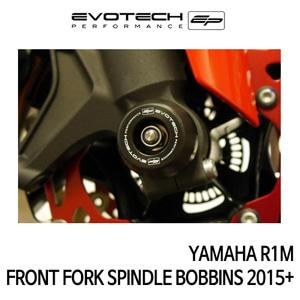 야마하 R1M 프론트휠포크슬라이더  2015+ 에보텍