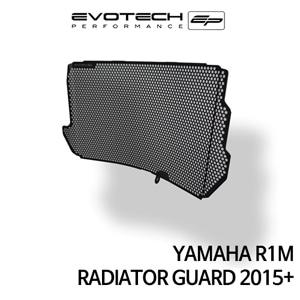 야마하 R1M 라지에다가드 2015+ 에보텍