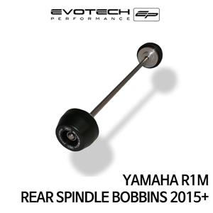 야마하 R1M 리어휠스윙암슬라이더 2015+ 에보텍