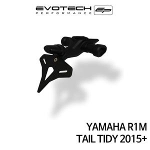 야마하 R1M 번호판휀다리스키트 2015+ 에보텍