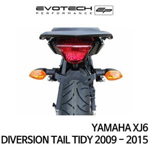 야마하 XJ6 DIVERSION 번호판휀다리스키트 2009-2015 에보텍