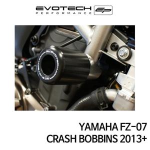 야마하 FZ-07 CRASH BOBBINS 2013+ 에보텍
