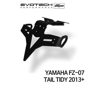 야마하 FZ-07 번호판휀다리스키트 2013+ 에보텍