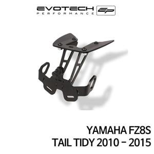 야마하 FZ8S 번호판휀다리스키트 2010-2015 에보텍