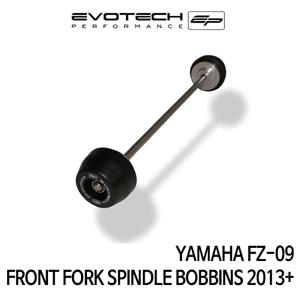야마하 FZ-09 프론트휠포크슬라이더  2013+ 에보텍