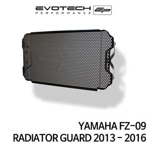 야마하 FZ-09 라지에다가드 2013-2016 에보텍