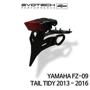 야마하 FZ-09 번호판휀다리스키트 2013-2016 에보텍