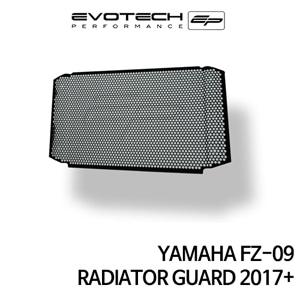 야마하 FZ-09 라지에다가드 2017+ 에보텍