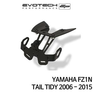 야마하 FZ1N 번호판휀다리스키트 2006-2015 에보텍
