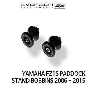 야마하 FZ1S 스윙암후크볼트슬라이더 2006-2015 에보텍