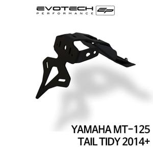 야마하 MT-125 번호판휀다리스키트 2014+ 에보텍