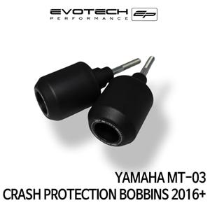 야마하 MT-03 프레임슬라이더 BOBBINS 2016+ 에보텍