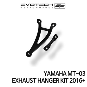 야마하 MT-03 EXHAUST HANGER KIT 2016+ 에보텍