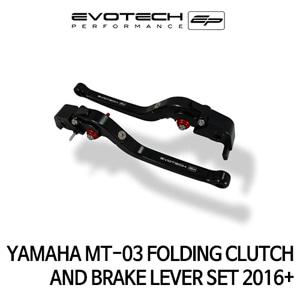 야마하 MT-03 접이식클러치브레이크레버세트 2016+ 에보텍