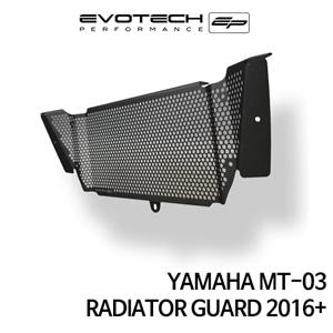 야마하 MT-03 라지에다가드 2016+ 에보텍
