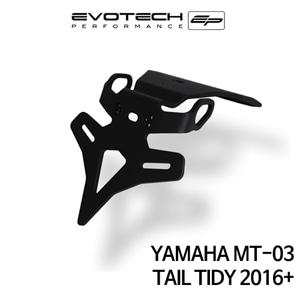 야마하 MT-03 번호판휀다리스키트 2016+ 에보텍