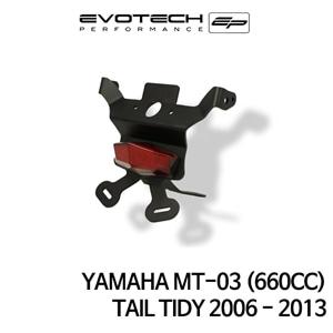야마하 MT-03 (660CC) 번호판휀다리스키트 2006-2013 에보텍