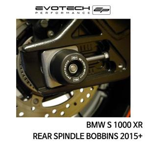 BMW S1000XR 리어휠스윙암슬라이더 2015+ 에보텍
