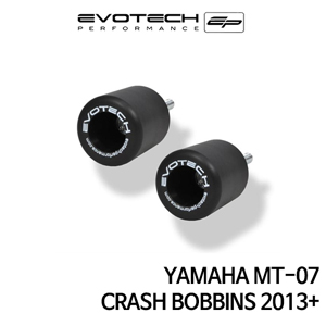야마하 MT-07 CRASH BOBBINS 2013+ 에보텍
