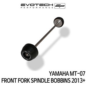 야마하 MT-07 프론트휠포크슬라이더  2013+ 에보텍