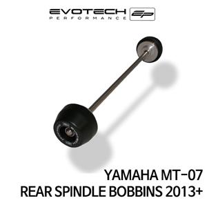 야마하 MT-07 리어휠스윙암슬라이더 2013+ 에보텍