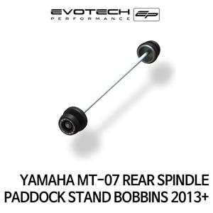 야마하 MT-07 REAR SPINDLE 스윙암후크볼트슬라이더 2013+ 에보텍