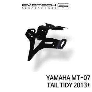 야마하 MT-07 번호판휀다리스키트 2013+ 에보텍