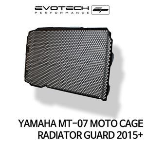 야마하 MT-07 MOTO CAGE 라지에다가드 2015+ 에보텍