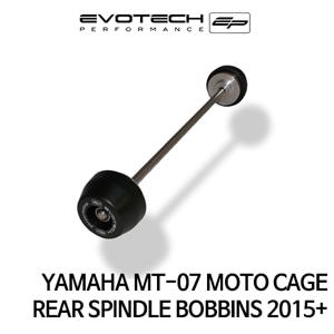 야마하 MT-07 MOTO CAGE 리어휠스윙암슬라이더 2015+ 에보텍