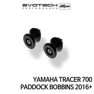 야마하 TRACER700 PADDOCK BOBBINS 2016+ 에보텍