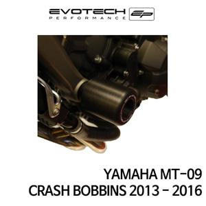 야마하 MT-09 CRASH BOBBINS 2013-2016 에보텍