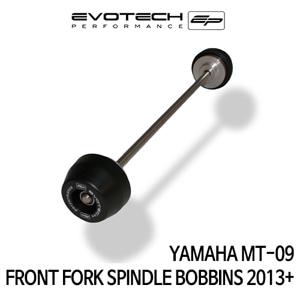 야마하 MT-09 프론트휠포크슬라이더  2013+ 에보텍