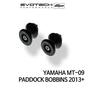 야마하 MT-09 PADDOCK BOBBINS 2013+ 에보텍