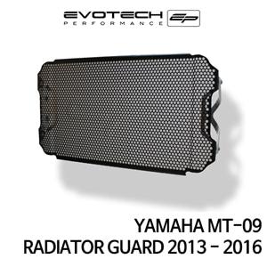 야마하 MT-09 라지에다가드 2013-2016 에보텍