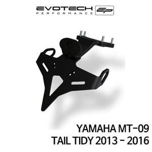 야마하 MT-09 번호판휀다리스키트 2013-2016 에보텍