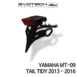 야마하 MT-09 번호판휀다리스키트 2013-2016 (included Tail Light) 에보텍