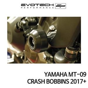 야마하 MT-09 CRASH BOBBINS 2017+ 에보텍