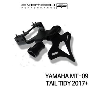 야마하 MT-09 번호판휀다리스키트 2017+ 에보텍