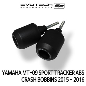야마하 MT-09 SPORT TRACKER ABS CRASH BOBBINS 2015-2016 에보텍