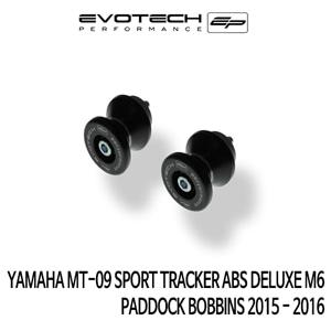 야마하 MT-09 SPORT TRACKER ABS DELUXE M6 PADDOCK BOBBINS 2015-2016 에보텍