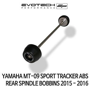 야마하 MT-09 SPORT TRACKER ABS 리어휠스윙암슬라이더 2015-2016 에보텍