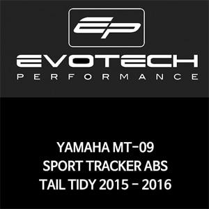 야마하 MT-09 SPORT TRACKER ABS 번호판휀다리스키트 2015-2016 에보텍