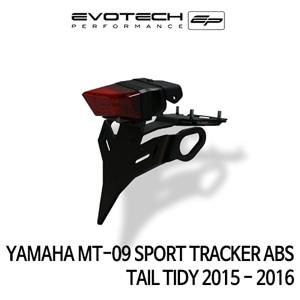 야마하 MT-09 SPORT TRACKER ABS 번호판휀다리스키트 2015-2016 (included Tail Light) 에보텍