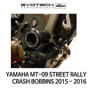 야마하 MT-09 STREET RALLY CRASH BOBBINS 2015-2016 에보텍