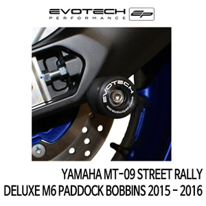 야마하 MT-09 STREET RALLY DELUXE M6 PADDOCK BOBBINS 2015-2016 에보텍