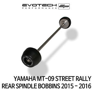 야마하 MT-09 STREET RALLY 리어휠스윙암슬라이더 2015-2016 에보텍